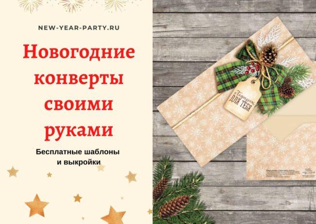Новогодний конверт своими руками: шаблоны и схемы