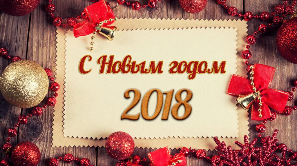 Новогодние надписи 2018
