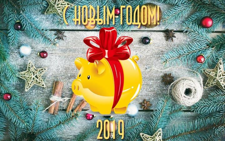 Открытки на год Свиньи 2019