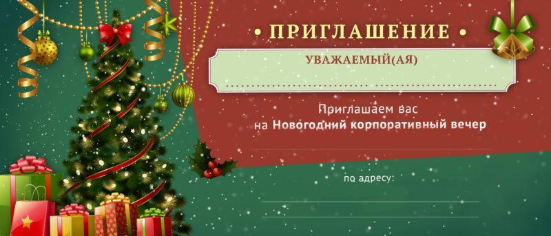 Бланк новогоднего приглашения в прозе
