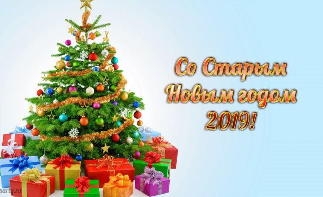 Новогодняя открытка на Старый Новый год 2019