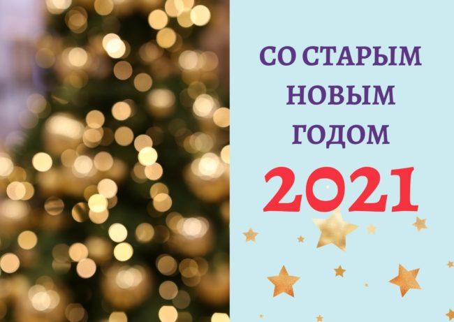 Картинки на старый Новый год 2022