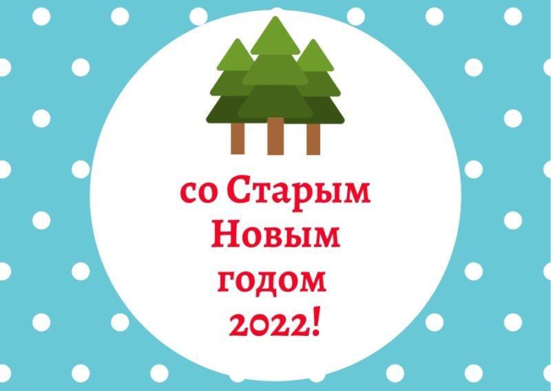 поздравление на старый новый год 2022