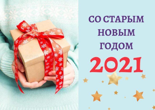 Красивые открытки на Старый Новый год 2022