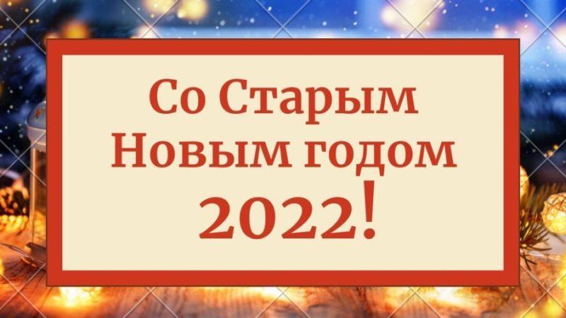 открытка на старый новый год 2022