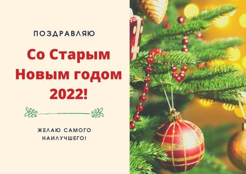 Поздравление со старым новым годом 2022