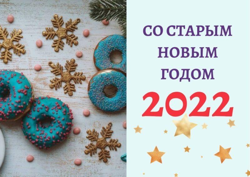 открытка со старым новым годом 2022