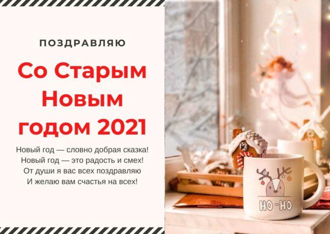 новогодняя открытка 2022