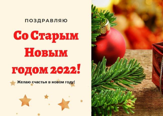 Открытки-поздравления на Старый Новый год 2022