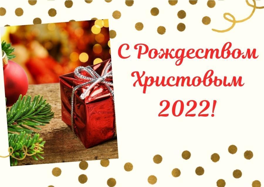 С рождеством 2022