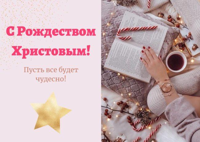 картинка на рождество христово