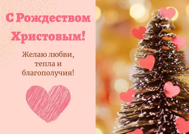 Рождество и любовь