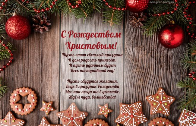 открытка с рождеством