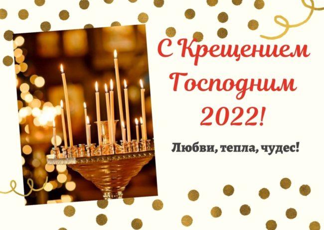Картинка с Крещением 2022