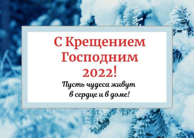 открытка с Крещением Господним 2022