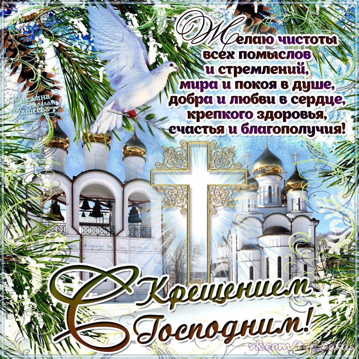 Красивые поздравительные открытки с крещением господним 275
