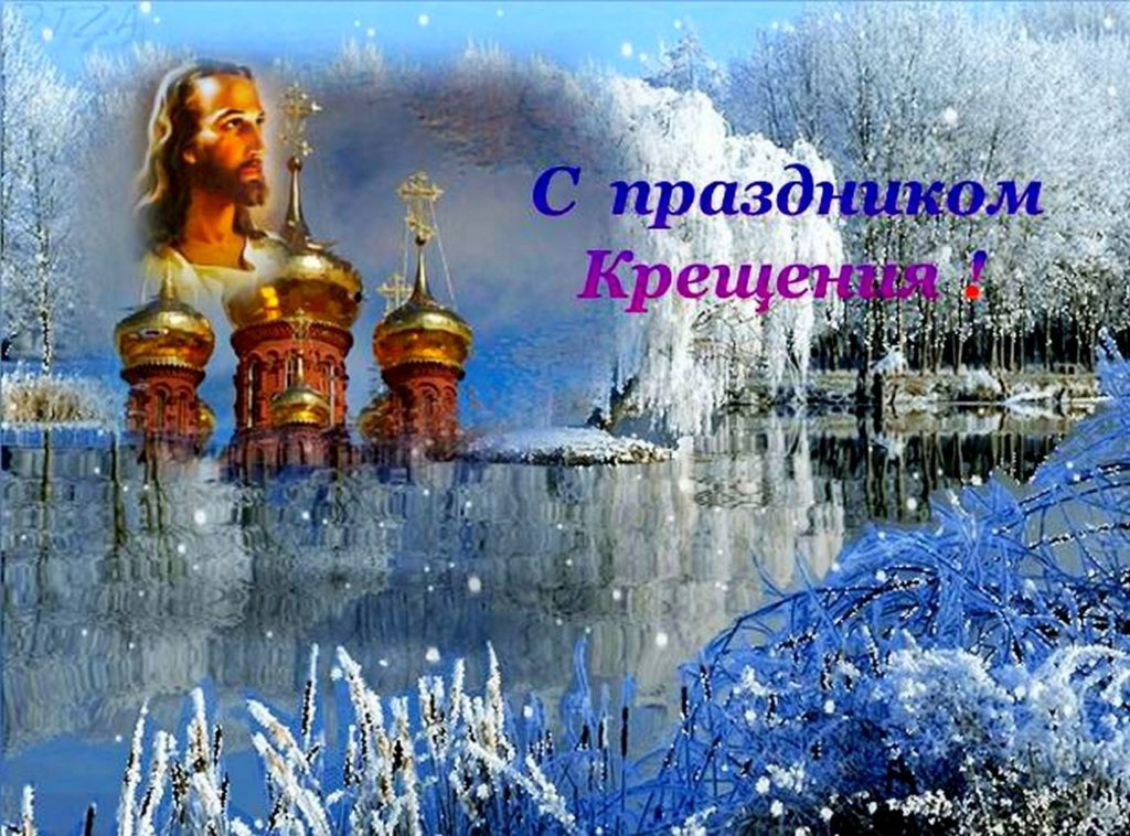 Картинка с Крещенским поздравлением