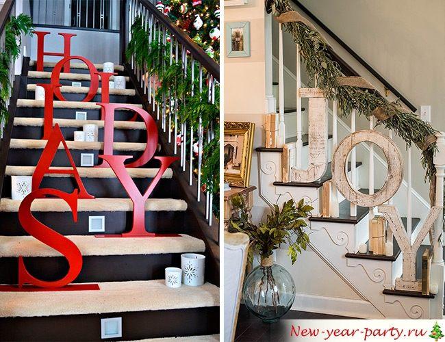 Украшение лестницы на Новый год