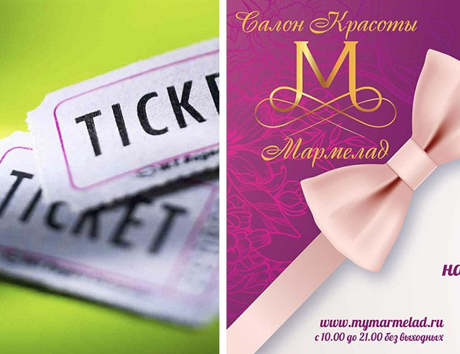 Подарочные сертификаты и билеты