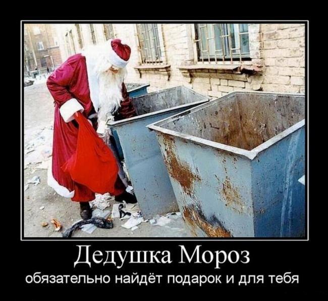 Дед мороз роется в мусоре