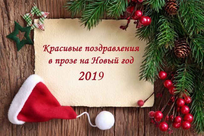 Поздравления в прозе на Новый год 2019
