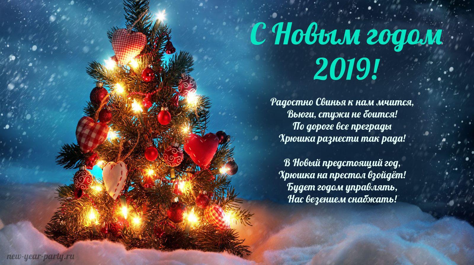 Новогоднее поздравление на открытку