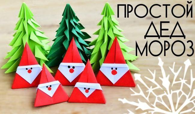 Как сделать Деда Мороза из бумаги