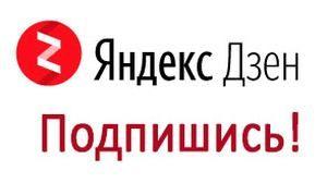 Наш канал в Яндекс Дзен