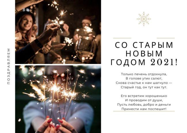 прикольные картинки на старый Новый год 2022