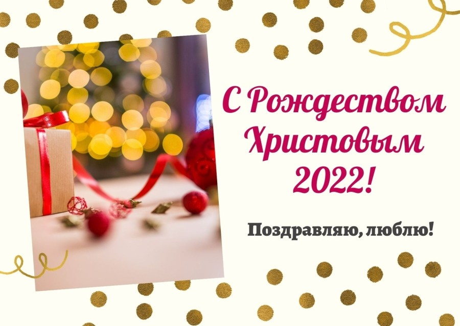 Открытки с Рождеством Христовым 2022