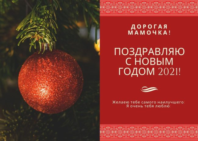 Новогодняя открытка для мамы 2022