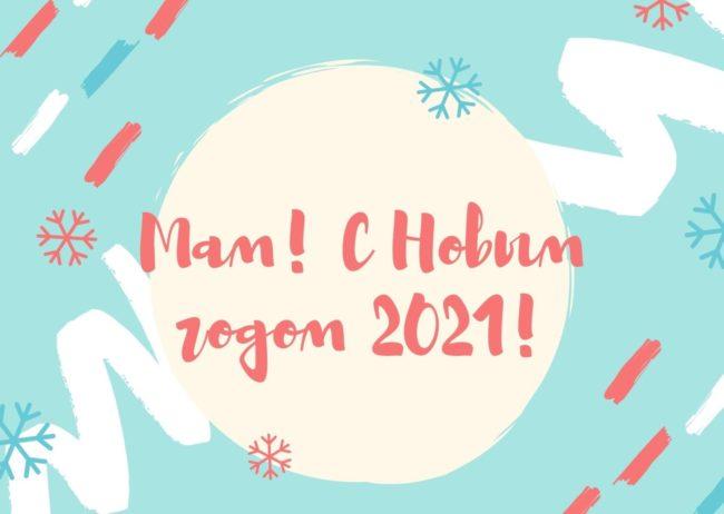 Открытки с Новым годом 2022 для мамы