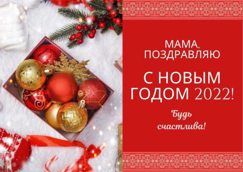 открытка маме 2022