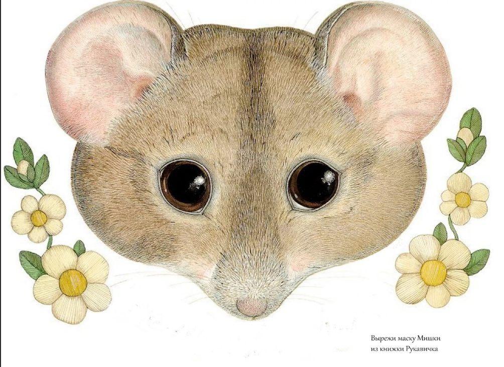 Скачать маску крысы