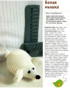 Вязаная белая мышка