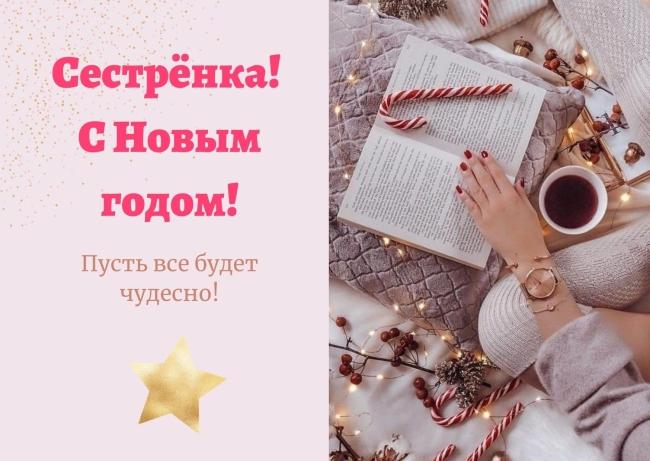 новогодняя открытка для сестры