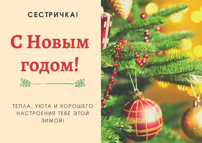 сестра, поздравляю с Новым годом в прозе