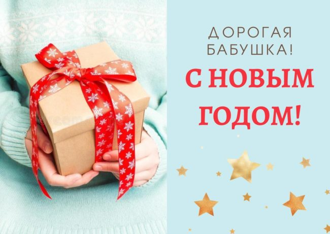 открытка на Новый год для бабушки