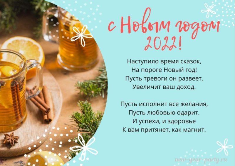 Новогодние открытки 2022 года