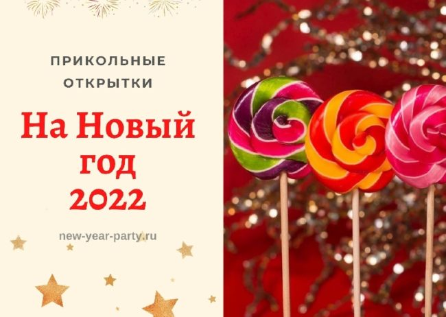 Прикольные открытки на Новый год 2022