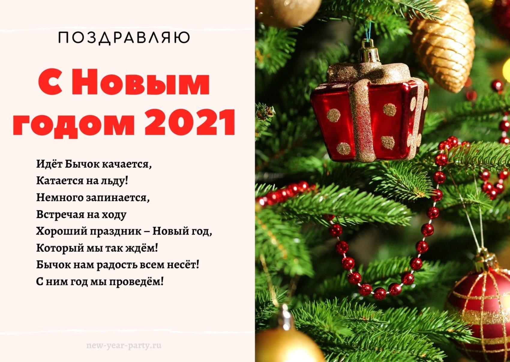 Веселые новогодние открытки с юмором