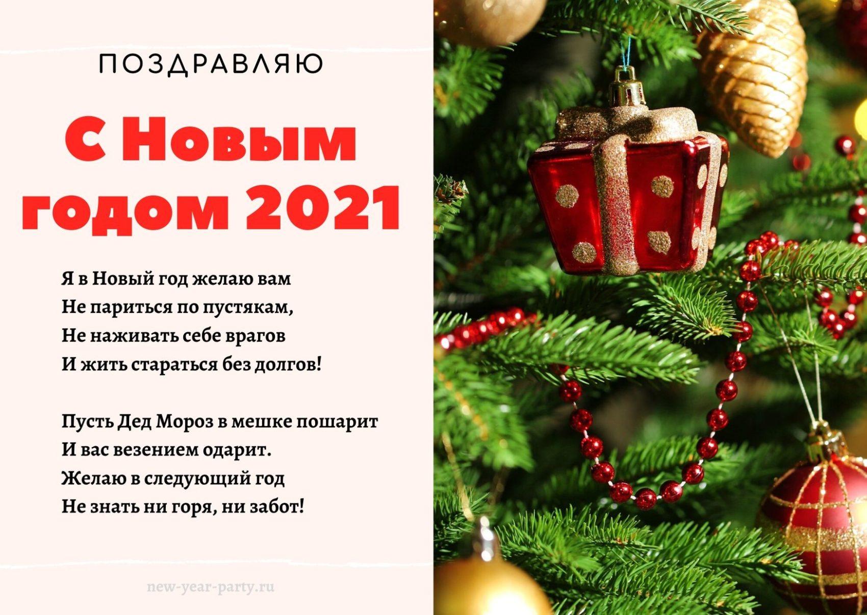 Прикольные открытки на Новый год 2021