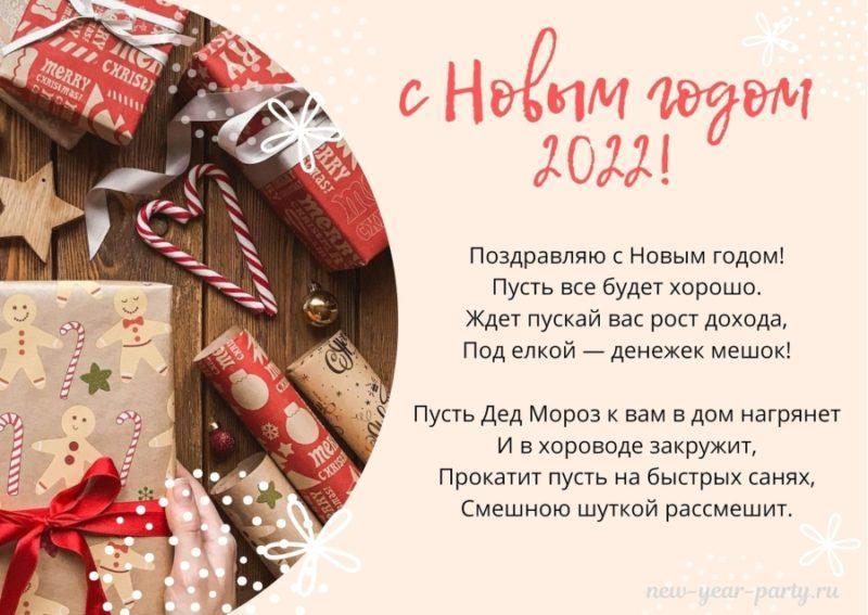 красивое новогоднее поздравление