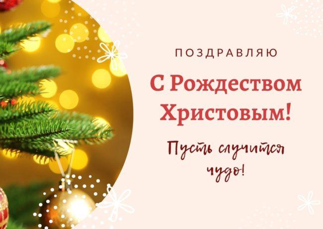 Красивые картинки с Рождеством Христовым