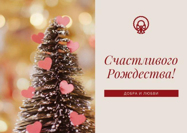 Рождественская картинка
