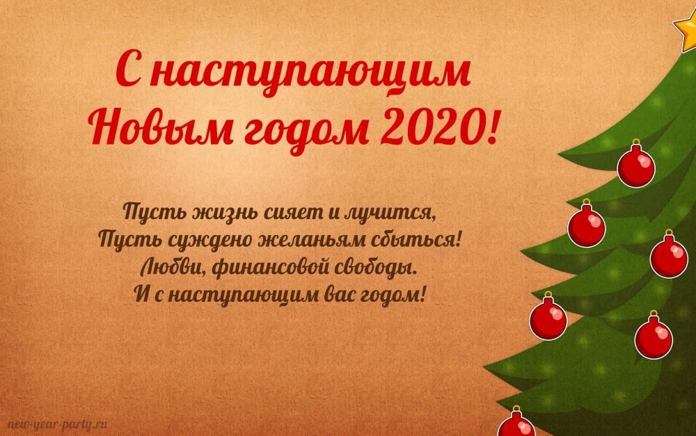 [img]http://new-year-party.ru/wp-content/uploads/2019/07/kartinki-s-nastupayushhim-novym-godom-8-5.jpg[/img]