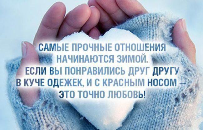 романтические зимние цитаты