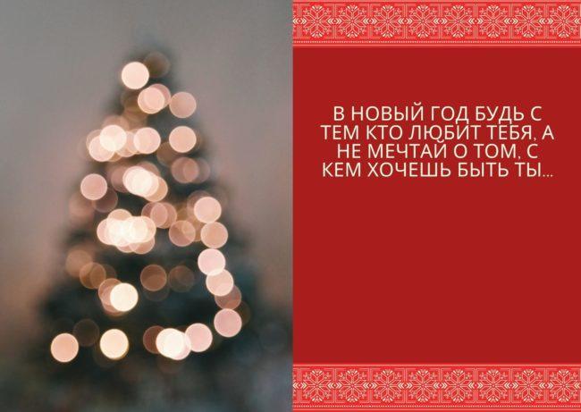 Цитаты в новый год про любовь
