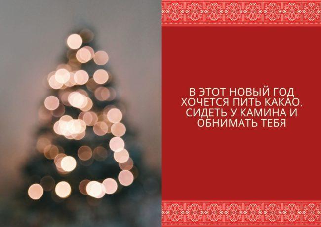 романтические цитаты про Новый год
