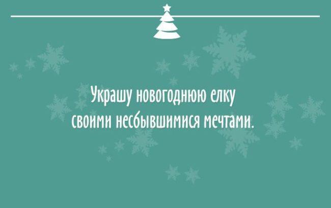 настроение новый год цитаты